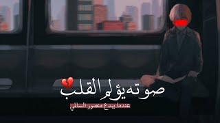حالات واتس حزينة||منصور السالمي||أجمل حالات واتس قرانية||صوته يؤلم القلب💔