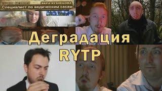 Ведический сас | RYTP