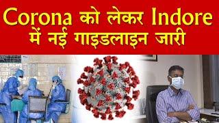 Coronavirus Indore Update: कोरोना के बढ़ते मामलों के बीच इंदौर प्रशासन ने जारी की नई गाइड लाइन