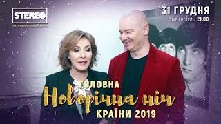 анонс: Новый Год 2019, Киев, Stereo Plaza