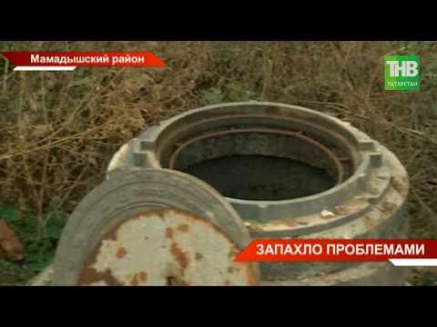 Невыносимый запах канализации в Мамадыше | ТНВ
