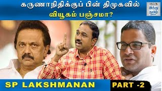 exclusive-sp-lakshmanan-journalist-latest-interview-hindu-tamil-thisai