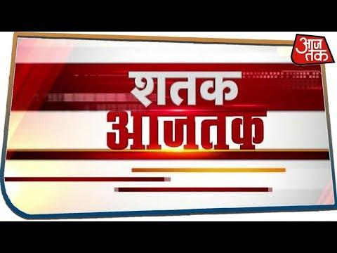 देश-दुनिया की अभी तक की 100 बड़ी खबरें फटाफट | Shatak AajTak | Jan 24, 2020