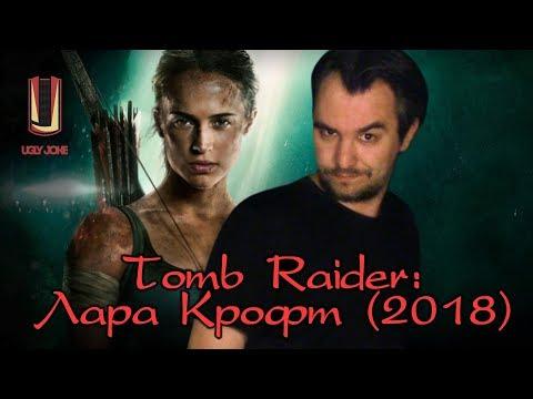 ТРЕШ ОБЗОР фильма Tomb Raider: Лара Крофт (2018)