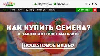 как купить семена в интренет магазине Kushnyasad.ru