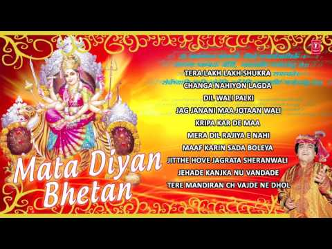 MATA DIYAN BHETAN BY NARENDRA CHANCHAL I FULL AUDIO SONGS JUKE BOX