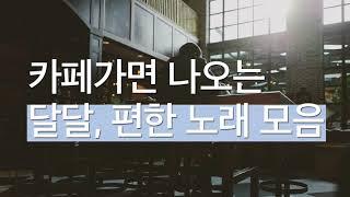 카페음악모음 달달한노래모음 기분좋아지는노래 모음 (80분) K-Pop Acoustic BGM / Indie Folk Song (80 min)
