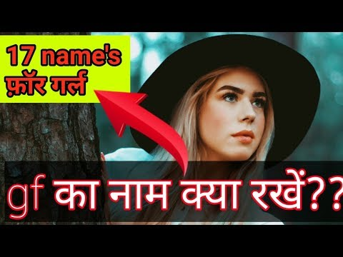 17 CUTE FUNNY FLIRTY NAME'S FOR YOUR GIRLFRAIND| |romantic Names For Your Girlfraind