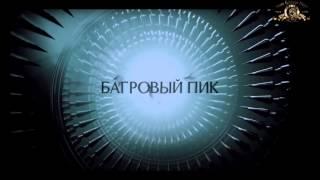 Багровый ПИК в HD 2015 БЕСПЛАТНО