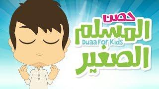 حصن المسلم الصغير | تعليم الأدعية و الأذكار للأطفال مع زكريا ـ أذكار الطفل المسلم