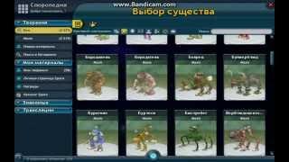 Как можно играть за любое существо в Споропедий в Spore???