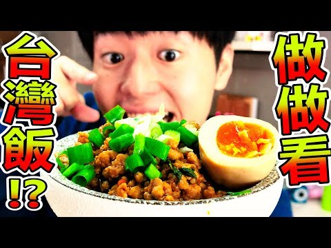 日本人挑戰做出台灣味的台灣飯?!結果美味程度超乎想像!