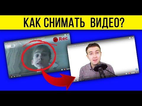 Видео Как снимать видео майнкрафт