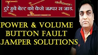 micromax power & volume button fault jamper solutions in chipe level mobile repairing hindi