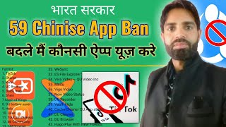59 Chinise App Ban In India / Tik Tok, Uc Browser, Viva Video, Du Recorder, 59 Chinese App List