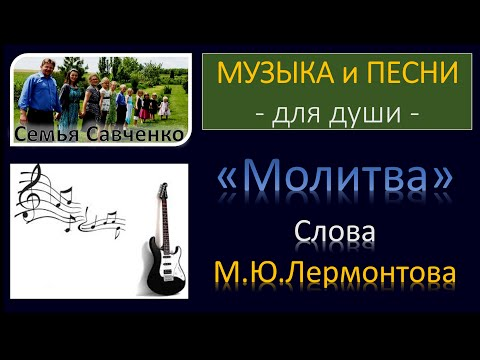 """В минуту жизни"""" - М.Ю. Лермонтов / Семья Савченко"""