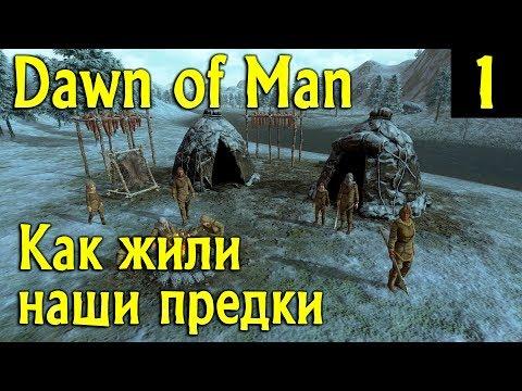 Dawn Of Man – первый взгляд, обзор и прохождение новой отличной стратегии. Основываем поселение #1