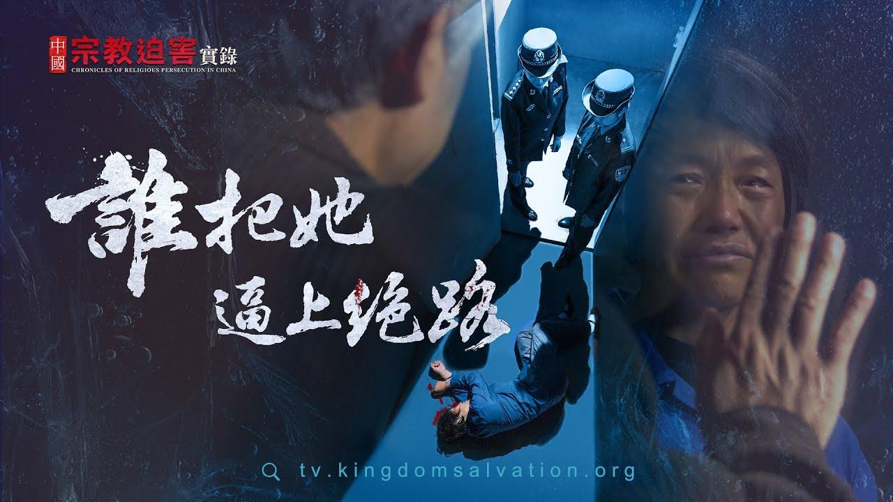 全能神教会纪录片 中国宗教迫害实录之四《谁把她逼上绝路》