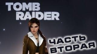 Рассказ о серии Tomb Raider - часть вторая