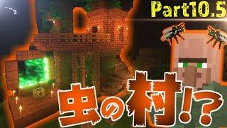 【マインクラフト】虫の世界で村を作ってみた:Part10.5【実況プレイ】