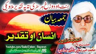 Molana Bijlee Gar Sahb Audio Bayan - insan O Taqdeer مولانا محمد امیر بجلی گھر صاحب بیان -