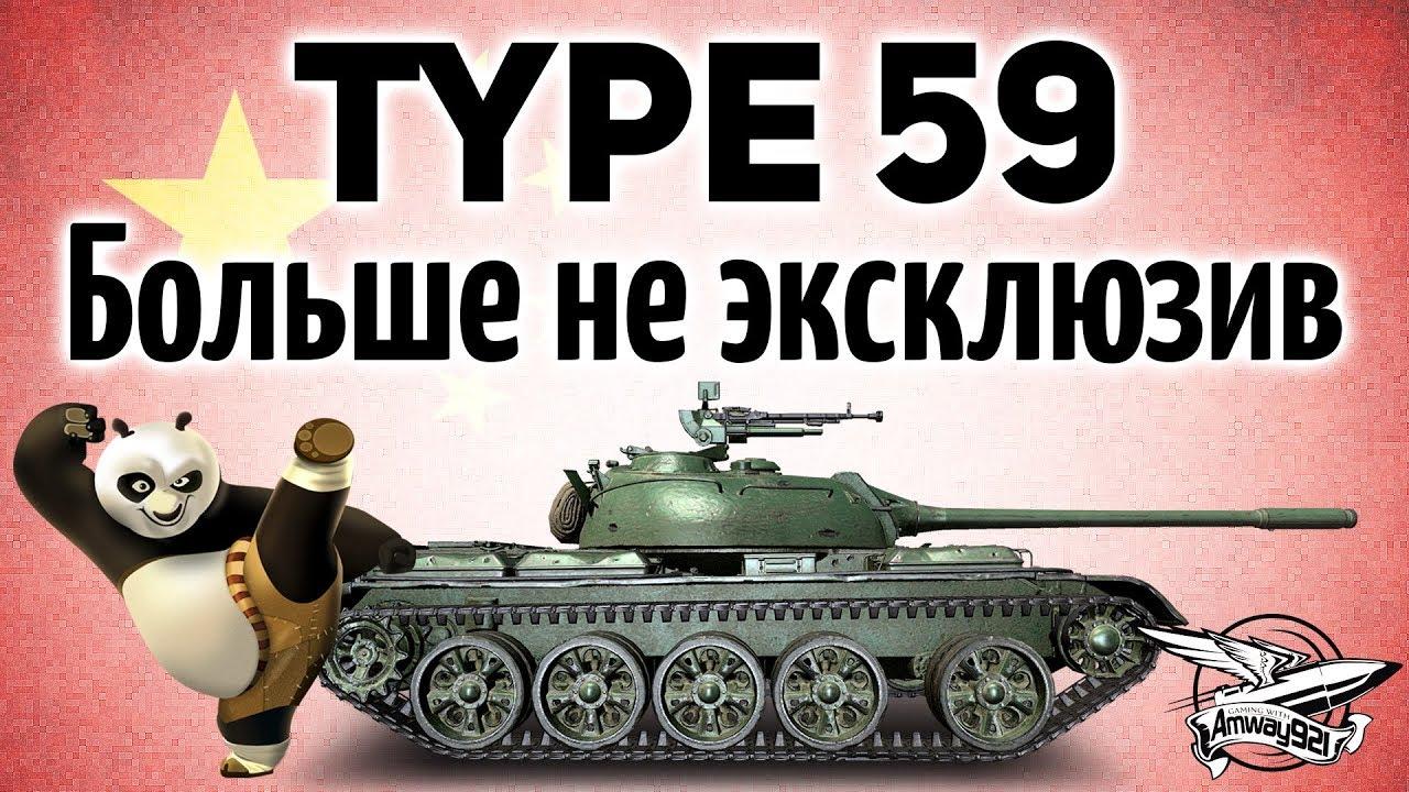 15 дек 2017. Desertod 10% любой танк за 179 рублей https://awotik. Art/wotwode01 а вот и замануха подъехала!. Тайп 59, скорп и другие известные.