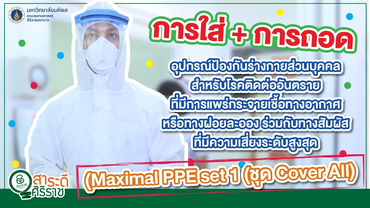 สาระดีศิริราช ตอน อุปกรณ์ป้องกันบุคลากรทางการแพทย์ : ตอนที่ 2 Maximal PPE Set 1 (ชุด Cover All)