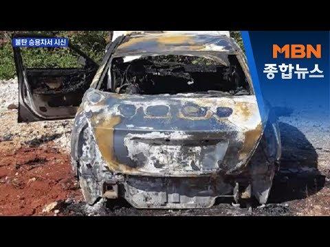 용인 부품공장 불…불탄 승용차서 시신도 [MBN 종합뉴스]