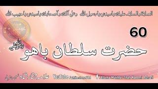 (60) Story of Hazrat Sultan Bahu ( Murshid kon hota he  Faqeer kisay kehtay hain)