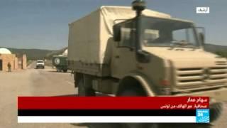 تونس | هجوم في الشعانبي يوقع عددا من القتلى في  صفوف الجيش