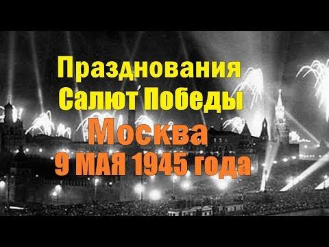 Празднования и САЛЮТ ПОБЕДЫ в Москве 9 МАЯ 1945 года ( Хроника)
