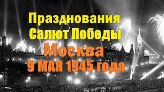 Смотреть видео Празднования и САЛЮТ ПОБЕДЫ в Москве 9 МАЯ 1945 года ( Хроника) онлайн