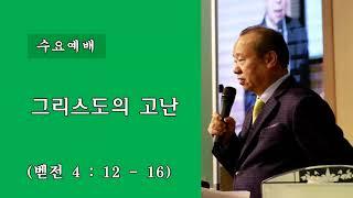 전호윤 목사 [수요설교] - 그리스도의 고난 20210…