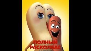 Полный расколбас - Русский Трейлер 18+