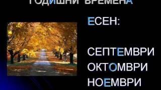 Болгарский язык урок 7