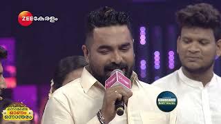 Sa Re Ga Ma Pa Keralam | Onam Special Episode | Zee Keralam
