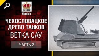 Чехословацкое Древо Танков - Ветка САУ - Часть 2 - Будь готов! - от Homish [World of Tanks]