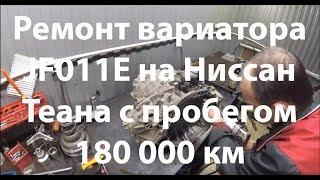 Nissan uchun CVT JF011E kilometr 180 000 km bilan Teana ta'mirlash