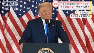 「勝ったも同然」演説 トランプ大統領の狙いは・・・(2020年11月4日) - YouTube