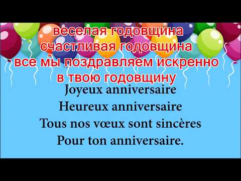 Happy Birthday French Version Funnycattv