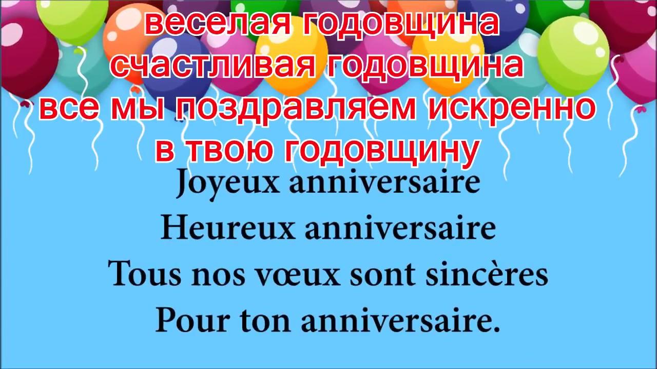 С Днем Рождения! Поздравления. Перевод с французского ...