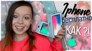 пародия - Как получить Iphone Айфон Бесплатно  iPhone X Под Подушкой       очень странное видео*