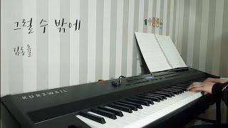 김동률(Kim Dong Ryul) - 그럴 수 밖에 Piano MR(inst.) / 가사