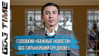Головкин «Важные Новости» | Роллс: GGG сильнейший средневес в истории | Новости Бокса