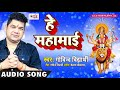 Govind Vidyarthi Devi Geet | हे महामाई | He Mahamaai | Superhit Navratri Special Song 2018