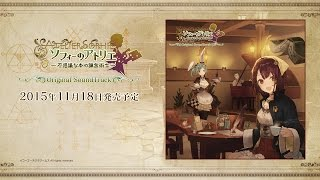 ソフィーのアトリエ・オリジナルサウンドトラックDisc1全曲試聴
