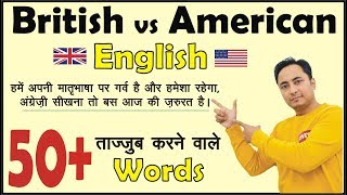 British vs American English | 50 Words Differences| in Hindi
