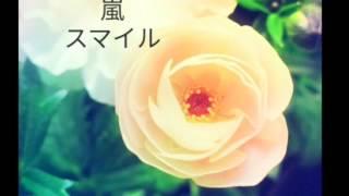 【嵐】 スマイル 【nijiniji】 歌ってみた カバー