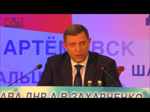 Zakharchenko: America aspires to creating hotbed of tension in Russian Federation's territory