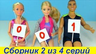 Сборник 2 из 4 серий Мультик #Барби Школа Школьные истории Куклы для Девочек